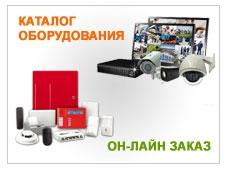Он-лайн заказ оборудования
